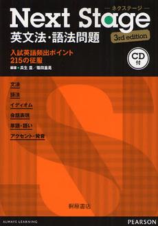NextStage/ネクステージの評判と使い方と勉強法【ネクステで早稲田レベルの文法力】