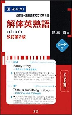 おススメの英熟語帳 解体英熟語