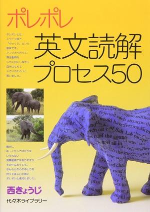 ポレポレ英文読解プロセス50で早稲田・慶應・MARCHの英語を攻略する使い方&勉強法