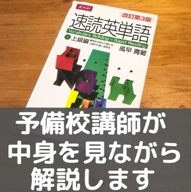 速読英単語上級編