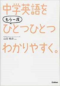 おススメの中学英文法の参考書「中学 英語を もう一度ひとつひとつわかりやすく。」