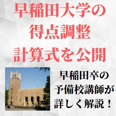 早稲田大学の得点調整・成績標準化