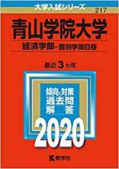 青山学院大学経済学部の英語