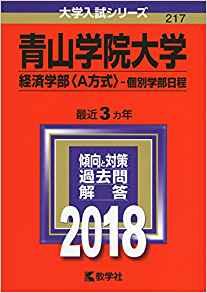 青山学院大学経済学部の英語の傾向と対策&勉強法【青学経済英語】