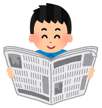 政治経済の時事問題対策&勉強法!参考書ではムリ【センター政経&早稲田大学】