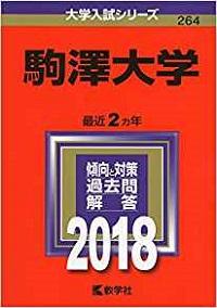 駒澤大学の英語の傾向と対策&勉強法【駒大英語】