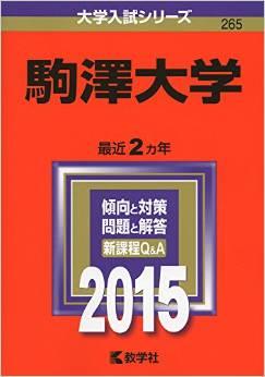 【文学部英語!】駒澤大学文学部の英語の傾向と対策用参考書