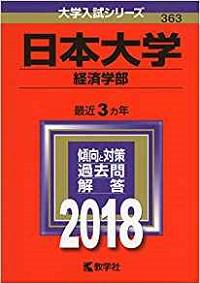 日本大学経済学部の英語の傾向と対策&勉強法【日大経済学部英語】