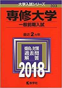 専修大学の英語の傾向と対策&勉強法【日東駒専英語】