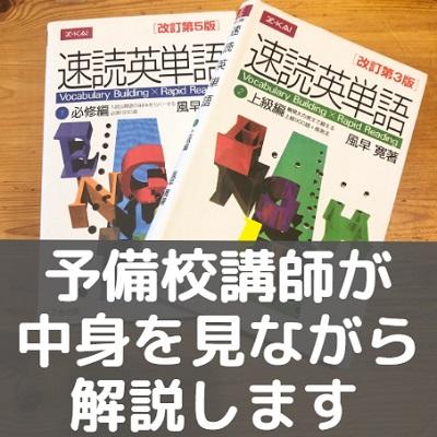 Z会速読英単語(速単)入門編&必修編