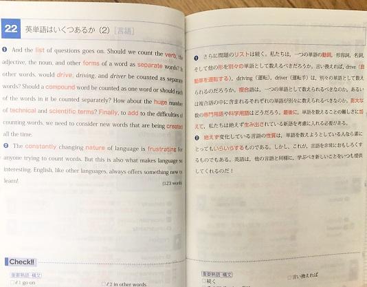速読英単語の長文