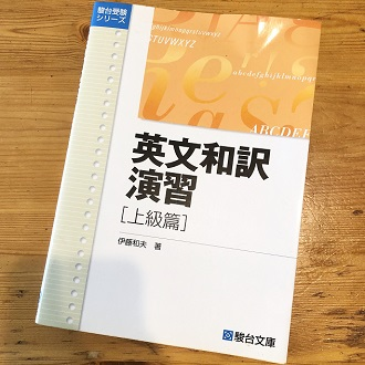 英文和訳演習