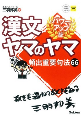 漢文ヤマのヤマの評判と使い方&勉強法【センター~東大早稲田レベル】