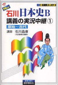 石川日本史B講義の実況中継12345の評価と使い方&音声の勉強法【早稲田レベル】