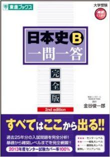 日本史B一問一答(東進)の使い方とおすすめの覚え方&勉強法【センター~早稲田レベル】