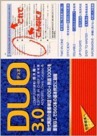 DUO3.0(英単語帳)のCDの使い方&覚え方【早稲田慶應/東大京大レベル】