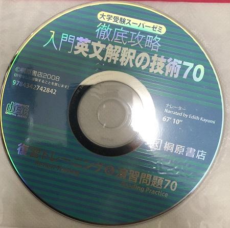 入門英文解釈の技術70のCD
