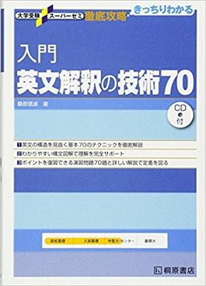 入門英文解釈の技術70の使い方&勉強法。CDを使った音読のやり方