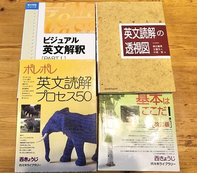 英文解釈の技術70とポレポレ、透視図、基本はここだ、ビジュアル英文解釈を比較