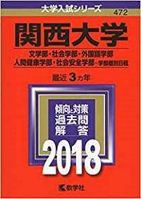 関西大学の英語の傾向と対策&勉強法【関大英語】