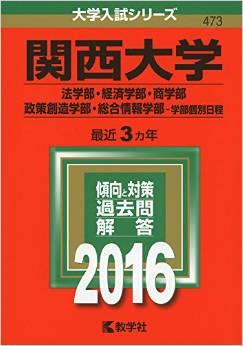 関西大学経済学部の英語の傾向と対策&勉強法【関大経済学部英語】