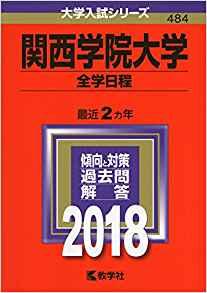 関西学院大学の英語の傾向と対策&勉強法【関学経済英語】