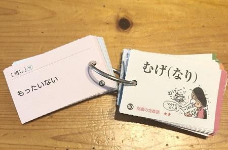 マドンナ古文単語の単語カード