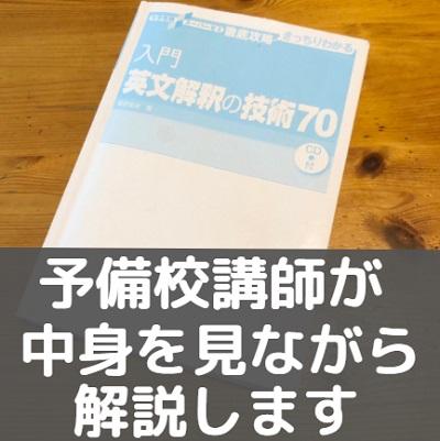 入門英文解釈の技術70