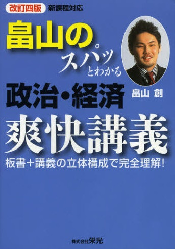 畠山創のスパッとわかる政治・経済爽快講義
