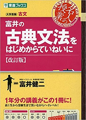 富井の古典文法をはじめからていねいにの使い方&勉強法