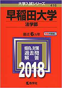 早稲田大学法学部の英語の傾向と対策&勉強法【自由英作文】