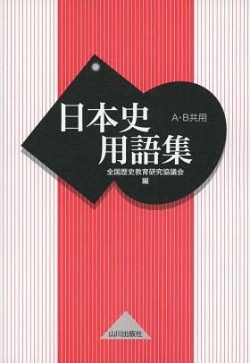世界史・日本史・政治経済の力に、山川用語集で磨きをかけろ