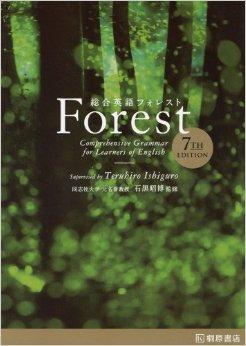 総合英語Forestの使い方と勉強法【センター&早稲田慶應レベル】