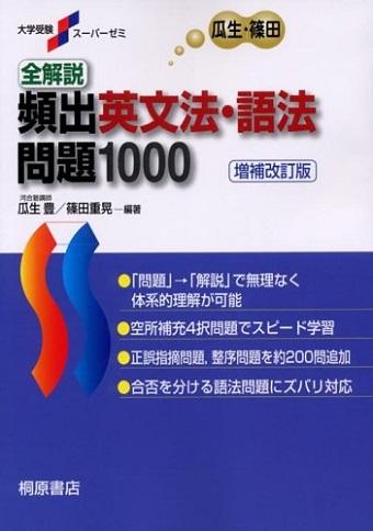 【英頻】全解説頻出英文法・語法問題1000の使い方と勉強法【東大早稲田慶應レベル】