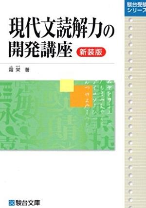 現代文読解力の開発講座で東大京大レベルの現代文を攻略