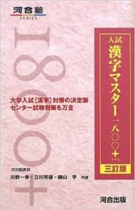 入試漢字マスター1800+