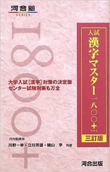 入試漢字マスター1800