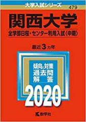 関西大学の英語