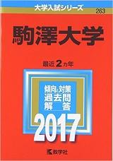 駒澤大学法学部日本史