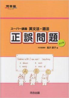 スーパー講義英文法・語法正誤問題使い方と勉強法【早稲田レベル】