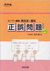 スーパー講義英文法・語法正誤問題