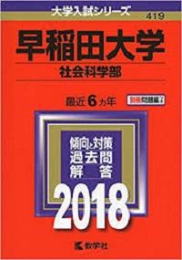 早稲田大学社会科学部英語の傾向と対策&勉強法【社学正誤】