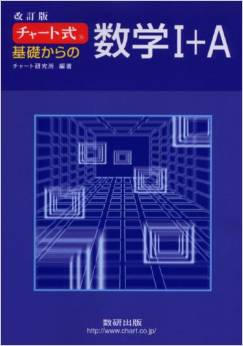 青チャートの例題だけで東大京大医学部へ!楽ちん勉強法&使い方