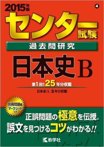 センター試験の日本史
