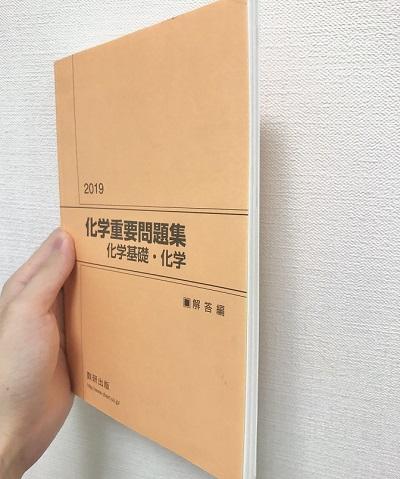 化学重要問題集の解答の冊子