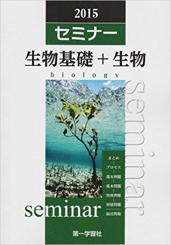 生物のおすすめ参考書・問題集『セミナー生物基礎+生物』