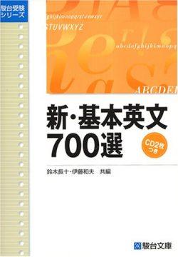 新・基本英文700選の評判と効果的な使い方!CDで暗記しよう!