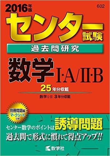 センター試験数学ⅡB