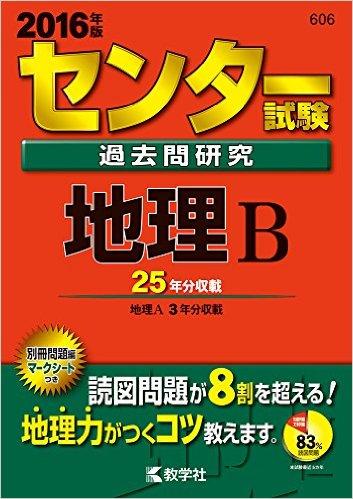 センター試験地理B