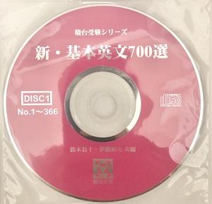 新・基本英文700選のCD